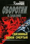 Связанные одной смертью (2010)