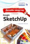 Дизайн квартир с помощью Google SketchUp (2010)