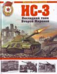ИС-3. Последний танк Второй Мировой (2010)