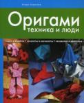 Оригами (2010)