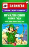 Приключения Робин Гуда. Robin Hood and his merry men + CD (2010)