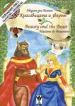 Красавицата и звярът. Beauty and the beast (ISBN: 9789549537444)