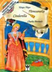 Пепеляшка. Cindarella (ISBN: 9789549537628)