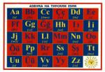 Азбука на турския език - мини изтриваемо табло (ISBN: 9789547925045)