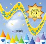 Зорницата в страната на чудесата + cd с песнички (2011)