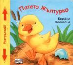 Патето Жълтурко (2013)