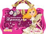 Вълшебна чантичка - Принцеси (2013)