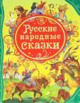 Русские народные сказки (2012)