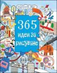 365 идеи за рисуване (2014)