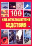 100 най-опустошителни бедствия (2001)