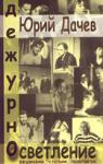 Дежурно осветление - рецензии, статии, портрети (2003)