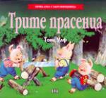 Трите прасенца (ISBN: 9789546573827)