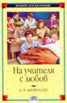 На учителя с любов (2002)