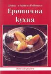 Еротична кухня (2003)