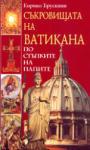 Съкровищата на Ватикана (2002)
