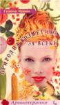 Природна козметика за всеки (2003)