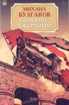 Пияният локомотив (2003)