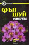 Фън Шуй ароматерапия (1999)