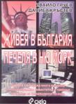 Живея в България, печеля в Ню Йорк (2003)