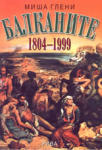 Балканите 1804 - 1999 (2004)