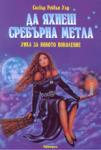 Да яхнеш сребърна метла (2004)
