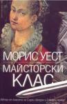 Майсторски клас (2004)