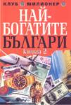 Най-богатите българи 2 (2004)