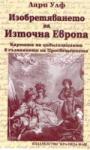Изобретяването на Източна Европа (2004)