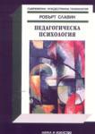 Педагогическа психология (2004)