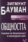 Общността - търсене на безопасност в несигурния свят (2003)