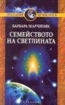 Семейството на светлината (2003)