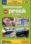 Компютърен речник (2006)