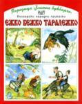 Ежко Бежко Таралежко (ISBN: 9789546252333)