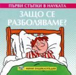 Защо се разболяваме? (ISBN: 9789546253736)