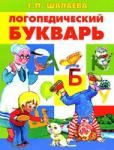 Логопедический букварь. Первый учебник вашего малыша (2007)