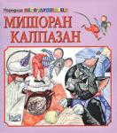 Мишоран Калпазан (ISBN: 9789546250858)