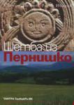 Шетба из Пернишко (2006)