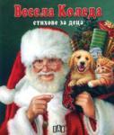 Весела Коледа (ISBN: 9789546575654)