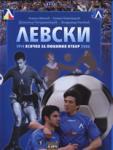 Футболен клуб Левски. Всичко за любимия отбор, 1914 - 2006 (2006)
