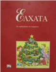Елхата (2006)