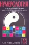 Нумерология: Рождената дата - ключ към опознаването на човека (2005)