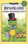 Франклин прави магическо шоу (2007)