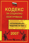 Кодекс за социално осигуряване 2007 (2007)