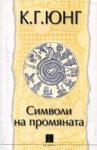 Символи на промяната (2007)