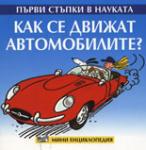 Как се движат автомобилите? (2007)