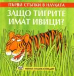 Защо тигрите имат ивици? (ISBN: 9789546253835)