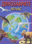 Динозаврите. Атлас (2006)