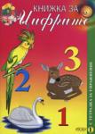 Книжка за цифрите (2007)