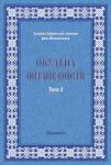 Окултна философия - том 1 (1995)