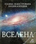 ВСЕЛЕНА (2008)